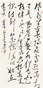 书法 by dai jianhong