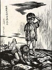 谁能帮我们重建家园 by lin yangzheng