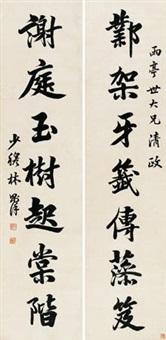 七言对联 (couplet) by lin zexu