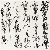 草书七言诗 by xu liming