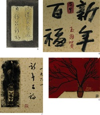 a: ten-character poem; b: new year's card; c: new year's card: lotus in a carved vase; d: new year's card: branches in a vase (4 works) by sanyu