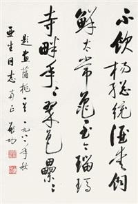 行书题画蒲桃 by qi gong