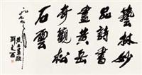 书法横批 by liu wenxi