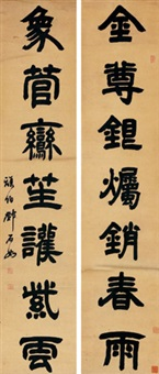 隶书七言联 (couplet) by deng shiru