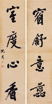 行书四言联 (couplet) by shen zhou
