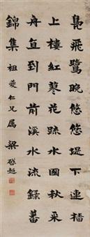 楷书词句 by liang qichao