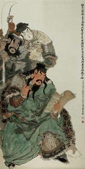 义勇神威 by dai dunbang