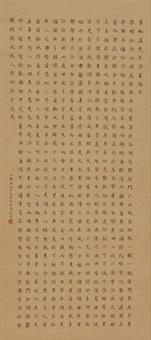 楷书治家格言 by jiang shiling