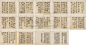 临帖册 calligraphyalbum w14 works by zhang zhao