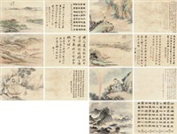 仿前人笔法册 (in 7 parts) by lian xi