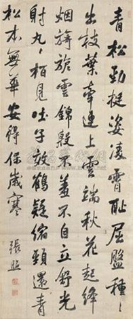 行书七言诗 calligraphy by zhang zhao
