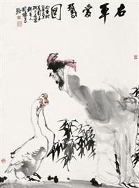 右军爱鹅图 by liu guohui
