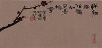 梅花 by liu xinhui