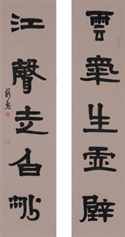书法五言联 (couplet) by liu xinhui