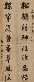 行书八言联 (calligraphy)(couplet) by dai binyuan