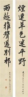七言对联 (couplet) by ma xulun
