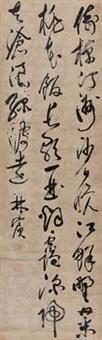 草书七言诗 (calligraphy) by lin bin