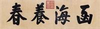 楷书横匾 by emperor kangxi