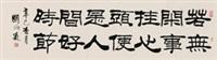 隶书无门和尚诗 by liu bingsen
