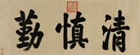 清慎勤 by emperor kangxi