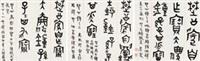 金文横幅 by li jian