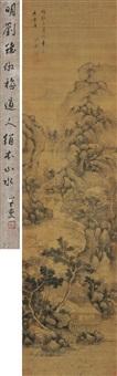 仿梅道人绢本山水 (landscape) by liu yao