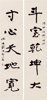 行书五言联 (couplet) by he haixia