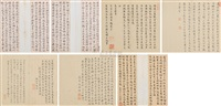 洛神赋书帖 (calligraphy) (album w/7 works) by lin anran