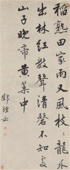 行书《龙爪图》 (calligraphy) by deng zhongyue