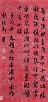 御笔《题流杯亭瀑布》 by emperor qianlong
