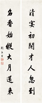行书八言联 (couplet) by liu chunlin