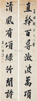 楷书八言联 对联 (calligraphy) (couplet) by qian bojiong