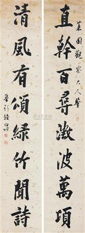 楷书八言联 对联 calligraphy couplet by qian bojiong