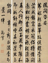御笔《瀛台即景》诗 (in 4 parts) by emperor qianlong