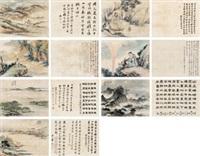 山水人物册 (album of 7) by lian xi