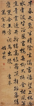 行书自作诗 by wang shihong