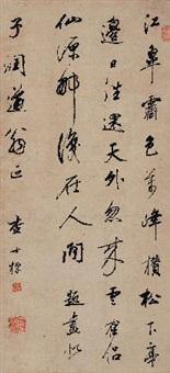 行书题画诗 by zha shibiao