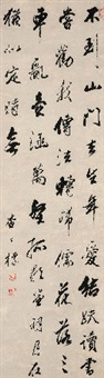 行书自作诗 by zha shibiao