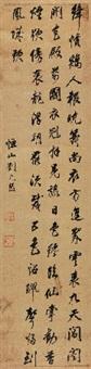 行书王维诗 by liu yuanhui