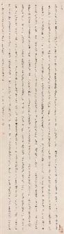 小楷千字文 by xu guangzuo