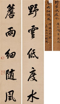 行书五言联 (couplet) by emperor kangxi