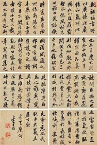 行书临云麾碑册 (album of 8) by liang yan