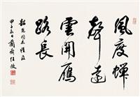 行书节虞世南《奉和幽山雨后应令诗》 (chinese painting & calligraphy) by ren zheng