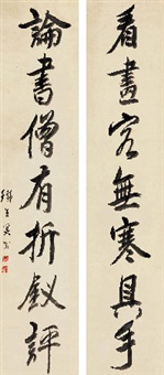 行书七言联 (couplet) by xi gang