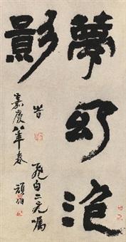 隶书梦幻泡影 by deng shiru