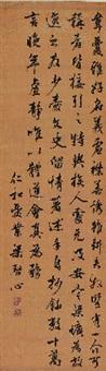 行书节录韦敻传 by liang qixin