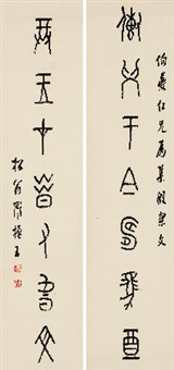 篆书七言联 对联 (couplet) by luo zhenyu