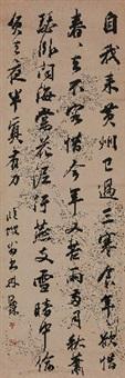 行书临苏帖 by lin zexu