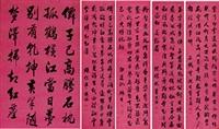 行书 (in 4 parts) by zeng guofan