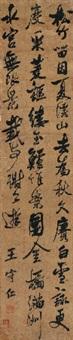 行书临米帖 by wang shouren